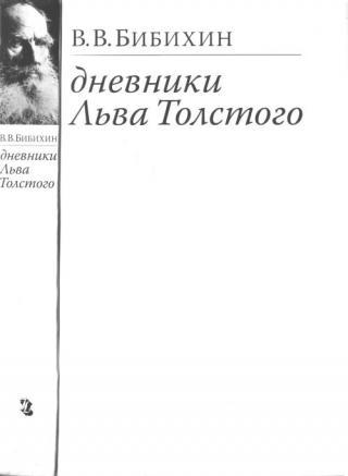 Дневники Льва Толстого