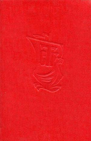 Дневники «Отечества»