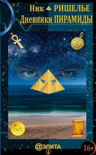 Дневники Пирамиды
