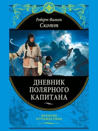 Дневники полярного капитана