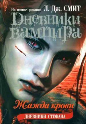 Дневники Стефана. Жажда крови