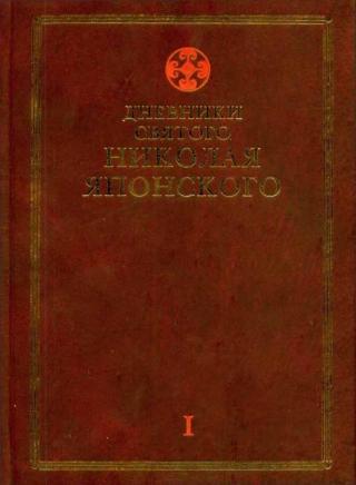 Дневники св. Николая Японского. Том