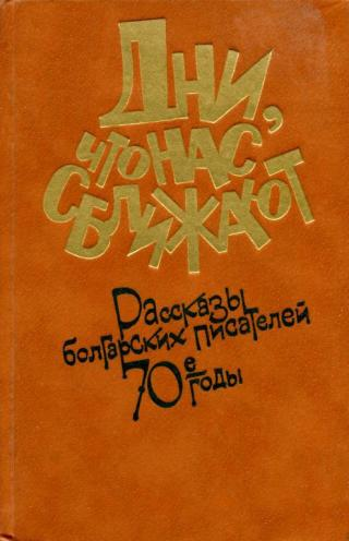 Дни, что нас сближают [Рассказы болгарских писателей. 70-е годы]