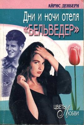 Дни и ночи отеля «Бельведер»