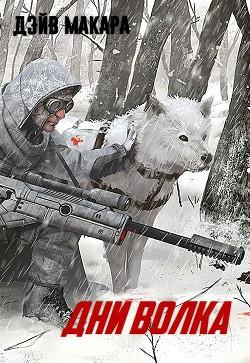 Дни волка (СИ)