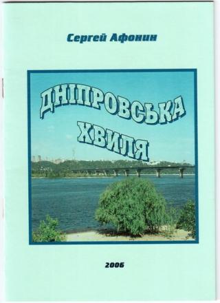 Днiпровська хвиля