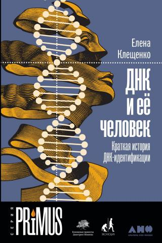 ДНК и её человек [LitRes]