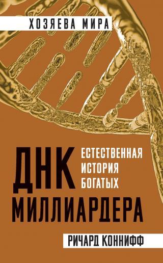 ДНК миллиардера. Естественная история богатых