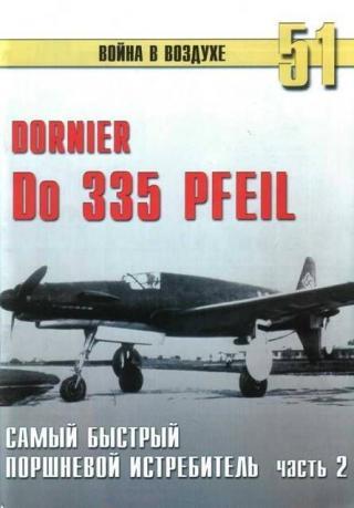 Do 335 « Pfeil» самый быстный поршневой истребитель. Часть 2