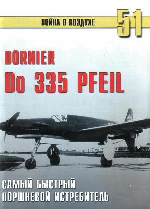 """Do 335 """"Pfeil"""" Самый быстрый поршневой истребитель"""
