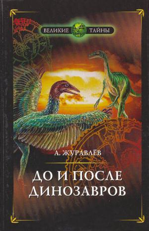 До и после динозавров