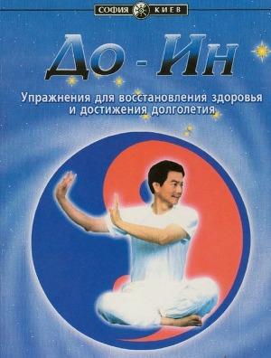 До-Ин. Упражнения для восстановления здоровья и достижения долголетия