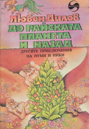 До райската планета и назад (Другите приключения на Нуми и Ники Научнофантастичен роман за деца)