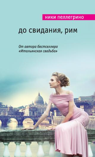 До свидания, Рим