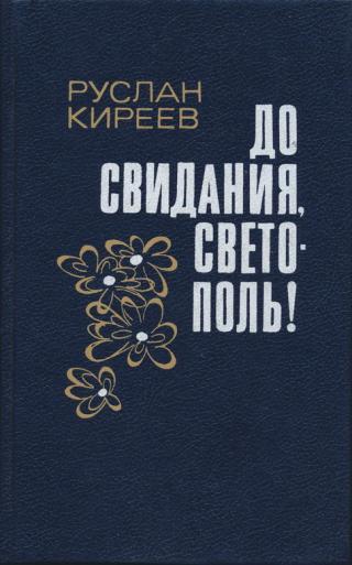 До свидания, Светополь!: Повести