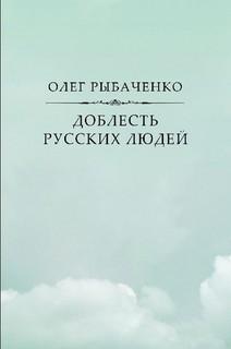 Доблесть русских людей