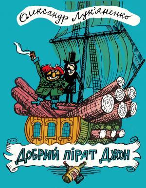 Добрий пірат Джон (збірка)