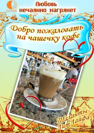 Добро пожаловать на чашечку кофе (СИ)