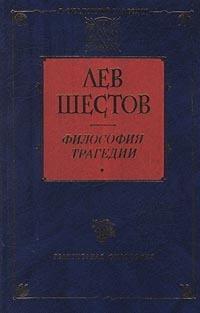Добро в учении графа Толстого и Ницше