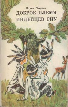 Доброе племя индейцев Сиу
