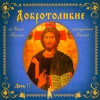 Добролюбие Том 2  Вселенской Православной Церкви