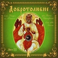 Добролюбие Том 3  Вселенской Православной Церкви
