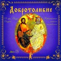 Добролюбие Том 4  Вселенской Православной Церкви