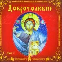 Добролюбие Том 5  Вселенской Православной Церкви