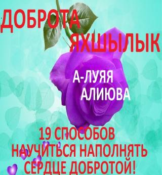 ДОБРОТА-ЯХШЫЛЫК