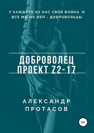Доброволец. Проект Z2-17 [publisher: SelfPub.ru]