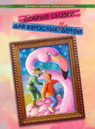 Добрые сказки для взрослых и детей