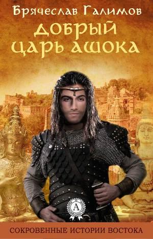 Добрый царь Ашока