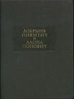 Добрыня Никитич и Алёша Попович