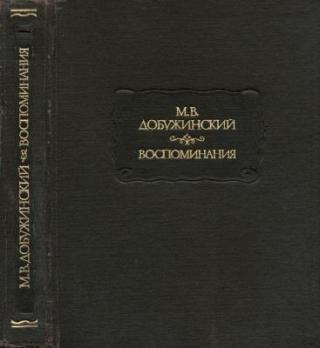 Добужинский М. В. Воспоминания