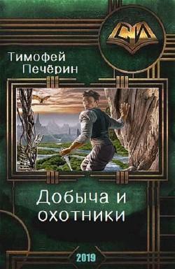 Добыча и охотники (СИ)