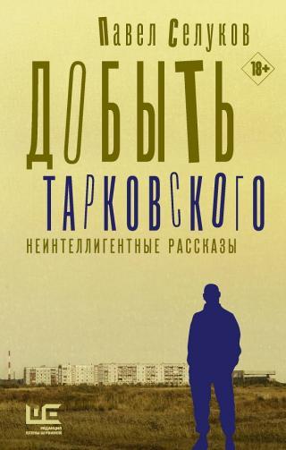 Добыть Тарковского