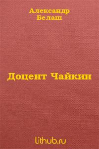 Доцент Чайкин