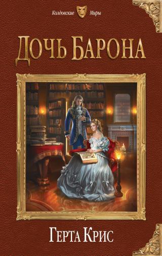 Дочь барона [litres]