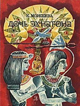 Дочь Эхнатона