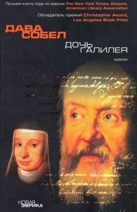 Дочь Галилея