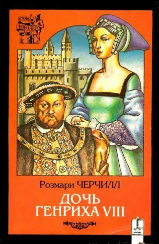 Дочь Генриха VIII