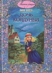 Дочь колдуньи