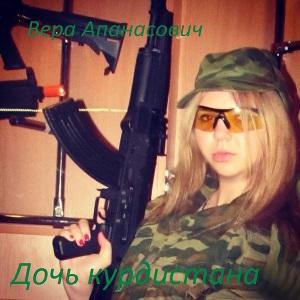 Дочь Курдистана (СИ)