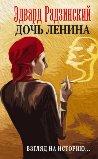 Дочь Ленина. Взгляд на историю… [сборник]