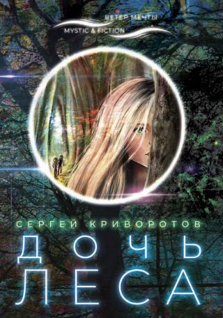 Дочь леса [litres]