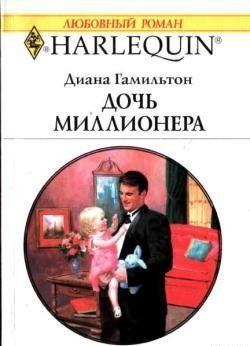 Дочь миллионера