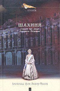 Дочь Петра Великого