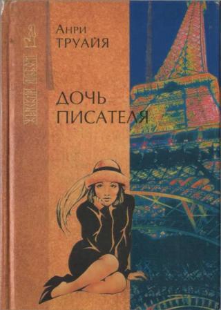 Дочь писателя