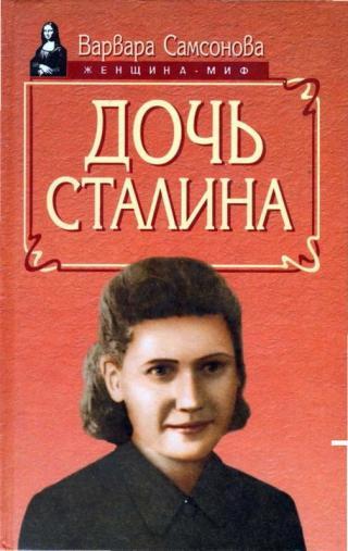 Дочь Сталина [Maxima-Library]