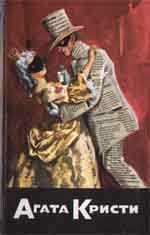 Дочь священника [=Дом под черепичной крышей] [The Clergyman's Douther / The Red House-ru]